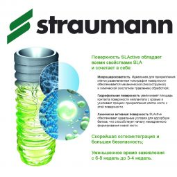 strauman-1