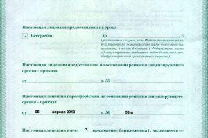 новая лицензия лист 1 сторона 2