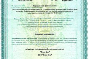 новая лицензия